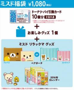 ミスド福袋1080円