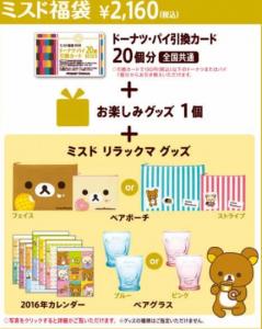 ミスド福袋2160円