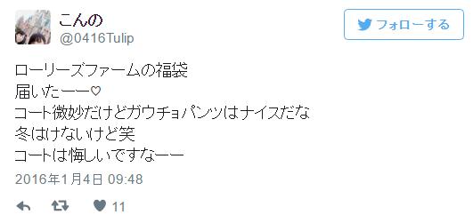 ローリーズファーム福袋9000円ガウチョパンツ