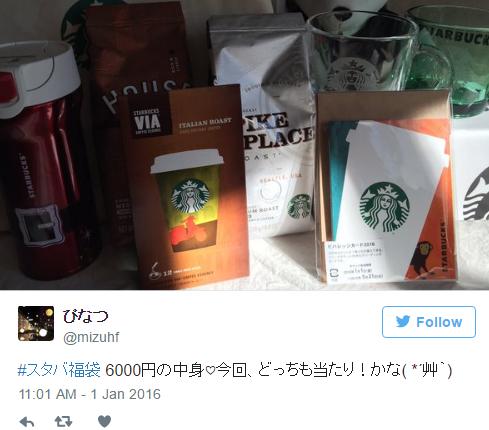 2016スタバ福袋6000円口コミ