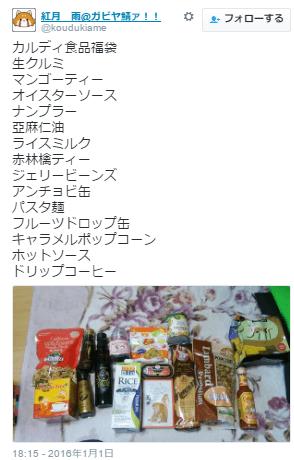 カルディ福袋食品ツイッター