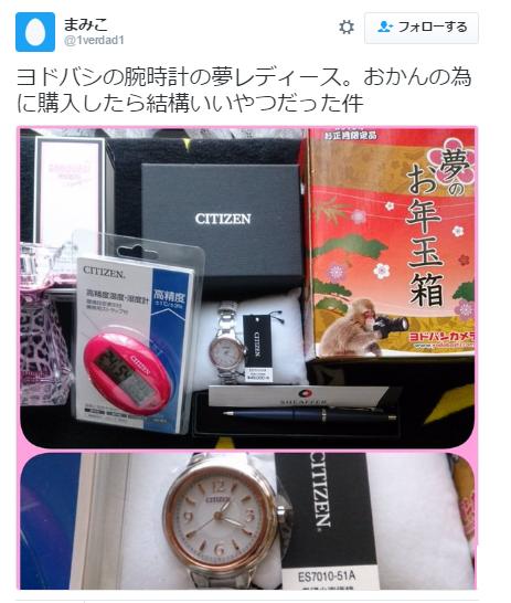 腕時計の夢ヨドバシカメラ福袋