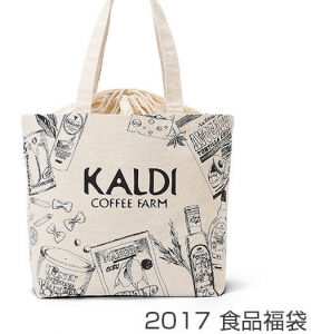 カルディ福袋2017