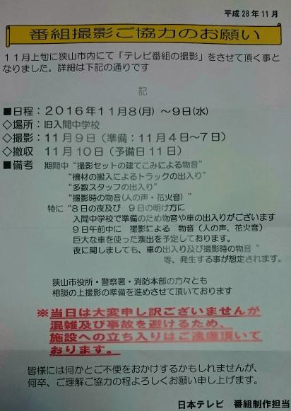 ガキの使いやあらへんでのちらし-2016-2017