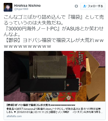 ヨドバシ福袋海外パソコンの夢ツイッター
