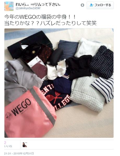 Wego福袋ツイッター口コミレディース10800
