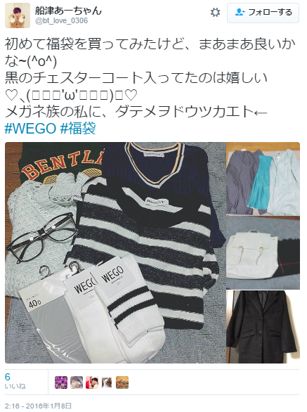 wego福袋10800円ツイッター口コミ可愛い