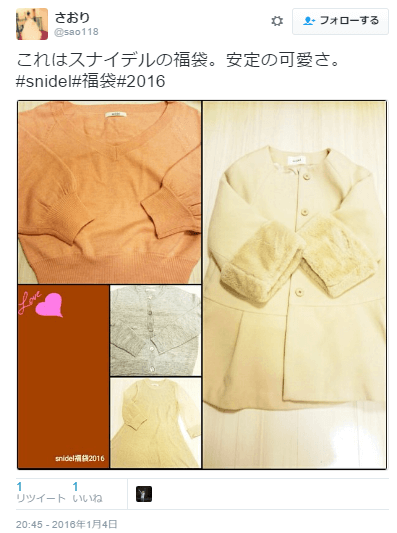 スナイデル福袋2016