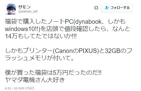 ヤマダ電機口コミ2016パソコンダイナブック (1)
