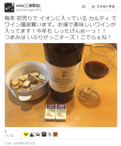 とっても美味しいワイン福袋