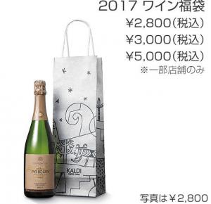 カルディ福袋ワイン3種類
