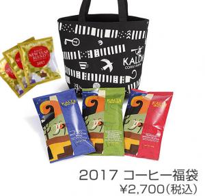 コーヒー福袋2700