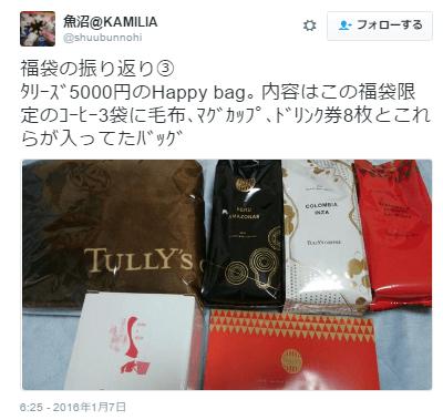タリーズ福袋20175000円