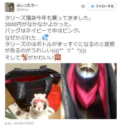 タリーズ福袋3000円ボトル