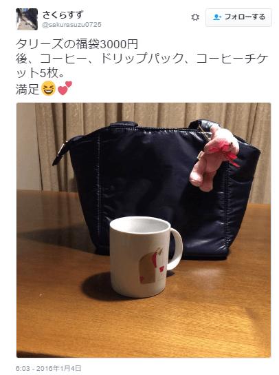 タリーズ福袋3000円満足
