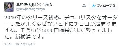 タリーズ福袋5000円