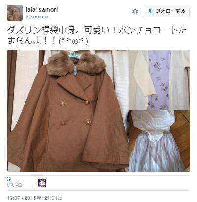 ダズリン福袋コート可愛い
