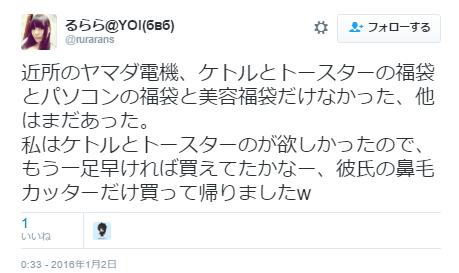 ヤマダ電機美容福袋2016 (1)