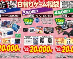 ヤマダ電機2017ゲーム福袋 (1)