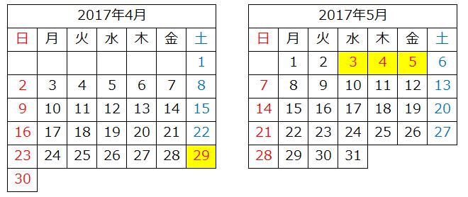 2017年のゴールデンウィーク期間カレンダー