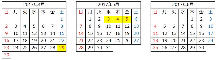 2017年4月5月6月祝日カレンダー