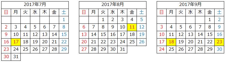 2017年7月8月9月祝日カレンダー