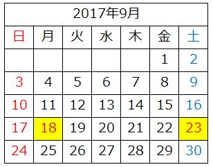 2017年のシルバーウィーク期間カレンダー