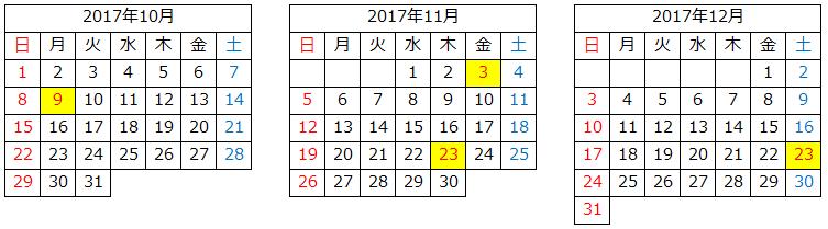 2017年10月11月12月祝日カレンダー