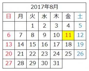2017年カレンダー祝日一覧