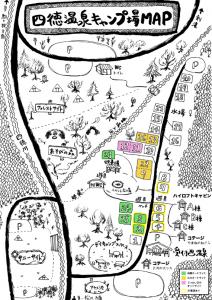 四徳温泉キャンプ場 6